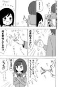 「ひとりぼっちの○○生活」二次創作「佳子の答え」