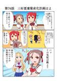 ゆゆゆい漫画76話