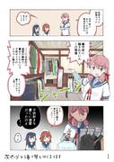 着せ替え松輪 (1)