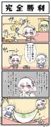 【激ホマ4コマ】てきぱきメイド、シリアスちゃん④