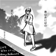 曙-ワンドロ20190820-