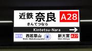 とある日の近鉄奈良駅