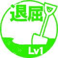 退屈LV1