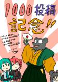 1000投稿記念絵!!