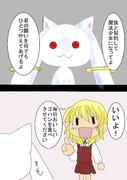 魔法少女○○○マギカ