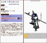 【オリフレ】シャチ トランジェント