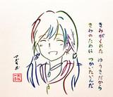 「愛にできることはまだあるかい」の歌詞で描いた陽菜さん