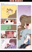 ナンカチッコイノ  #09