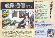 【艦これプレイ報告用静画】艦隊通信2019年8月号