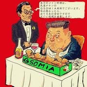 GSOMIA破棄での日本の反応