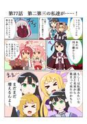 ゆゆゆい漫画77話