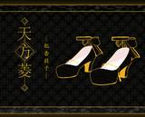 【MMD衣裝】原創中華風LOLITA-天方菱配套鞋子