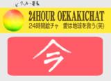 24時間絵チャ☆2019告知