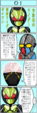 仮面ライダーゼロワン 四コマ