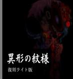 【クトゥルフ神話TRPG】異形の紋様~復刻ライト版~【シナリオ宣伝】