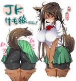 【ケモ化注意】むちもふJK影狼さん