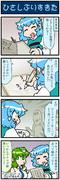 がんばれ小傘さん 3180