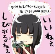 北上さん、そのカメラ・・・っ!?