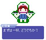 【ドット】紅閻魔