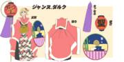 洋和服のジャンヌ