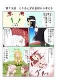 ゆゆゆい漫画78話