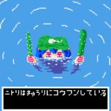 河城にとり(ワンドロ 19/08/27)