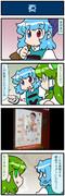 がんばれ小傘さん 3182