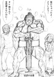 異世界で伝説の剣を抜いたのはまわし姿の巨漢でした