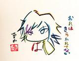 ひらがな10文字で描いた冨岡さん