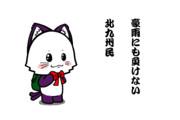 ポジティブ猫ヤミーくん 北九州は負けない