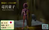 【怪奇カード-その207】竜宮童子(りゅうぐうどうじ)