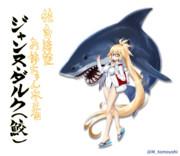 ジャンヌ・ダルク(鮫)
