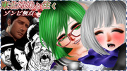 【デッドライジング3】東北姉妹と往くゾンビ無双 Part8