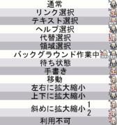 【ソラカナ】ベル・グラン・グリモワール_マウスカーソル