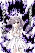 【黒・龍・養・分】幽谷霧子