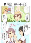 ゆゆゆい漫画79話