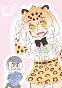 ジャガーお姉さんとコツメカワウソちゃん