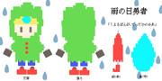 雨の日勇者