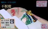 【怪奇カード-その209】不眠魔(ふみんま)