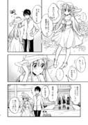 夕立ケッコン漫画