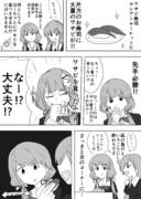 久川凪は久川颯を守る