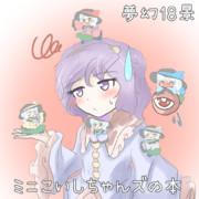 第6回博麗神社秋季例大祭サークルカット