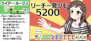 北沢志保「リーチ一発ツモ5200」
