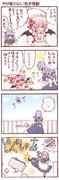 夢の東方タッグ編5「どこまで飛んでいくのです?」