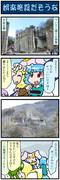 がんばれ小傘さん 3187