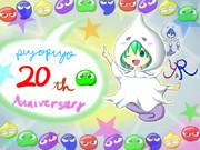 ★ぷよぷよ20周年記念★