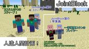 【Minecraft】スティーブ【JointBlock】