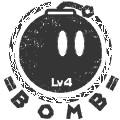 ボムLV4