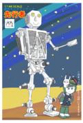 懐かしロボット「先行者」