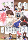 【赤加賀漫画】加賀さんの夢と書いて儚いと読む